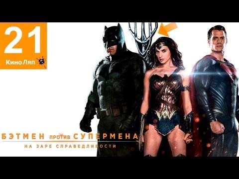 Review   Фильм Бэтмен против Супермена: На Заре Справедливости/Batman v Superman: Dawn of Justice