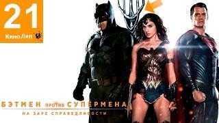 21 КиноЛяп в фильме Бэтмен против Супермена: На заре справедливости - Народный КиноЛяп