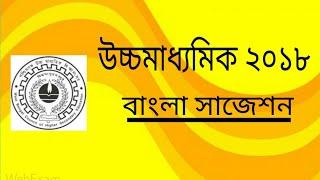 Download Video উচ্চ মাধ্যমিক (HS) হল 2018 বাংলা নিশ্চিত প্রচলিত মাধ্যমে প্রস্তাবনা MP3 3GP MP4