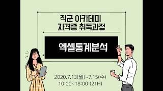직군 아카데미 자격증취득과정 - 엑셀통계분석 / 조선대…