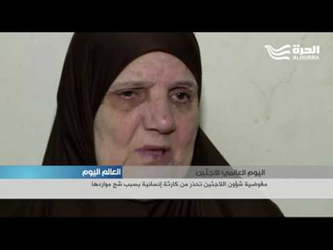 مفوضية شؤون اللاجئين تحذر من كارثة إنسانية بسبب شح مواردها  - 18:20-2017 / 6 / 20