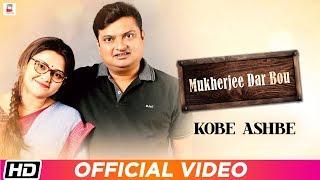 kobe-ashbe-ishaan-mitra-nandita-shiboprasad-mukherjee-dar-bou-bengali-film-song-2019