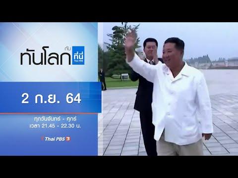 ทันโลก กับ ที่นี่ Thai PBS : ประเด็นข่าว (2 ก.ย. 64)