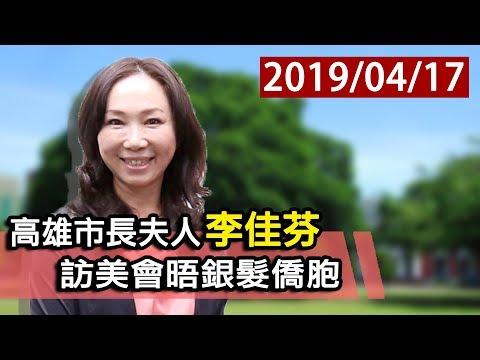 【完整公開】高雄市長夫人 李佳芬 訪美會晤銀髮僑胞