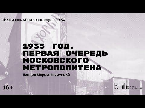 «1935 год. Первая очередь Московского метрополитена». Лекция Марии Никитиной.