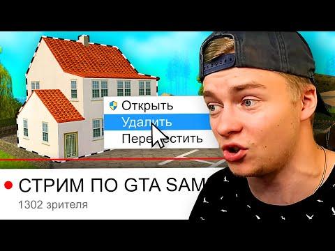 УДАЛИЛ ДОМ СТРИМЕРА В ПРЯМОМ ЭФИРЕ В GTA SAMP