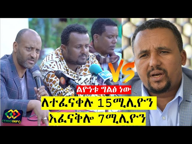 Yared Shumete | Jawar Mohammed | Abiy Ahmed