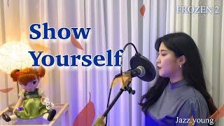 Frozen2 - Show yourself (겨울왕국2 커버 재즈영)