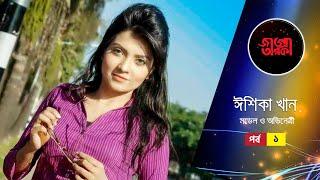 হঠাৎ কেন হারিয়ে গেলেন জনপ্রিয় মডেল ঈশিকা খান | JAGO TAROKA | Ishika Khan | Part-1