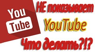 Не показывает YouTube ошибка потока (сети) на спутниковом тюнере или Т2 приставке