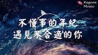 《不懂事的年紀遇見不合適的你》 江磊  『每當我再想起你心就會痛 只怪我不爭氣』 高音質