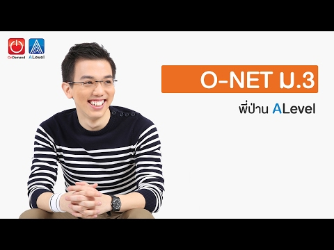 ติวคณิตศาสตร์ O-NET ม.3 ปี60 by พี่ป่าน ALevel