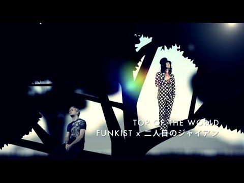 FUNKIST × 二人目のジャイアン「TOP OF THE WORLD」MV