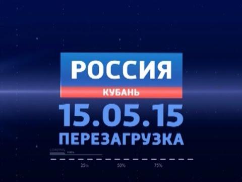 Россия Кубань. Перезагрузка