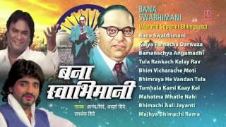 Bana Swabhimani Marathi Bheembuddh Geete By Anand Shinde, Adarsh Shinde, Samarthak Shinde I Juke Box