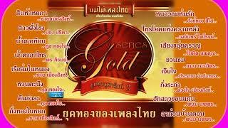 แม่ไม้เพลงไทย   ลูกทุ่งจุฬารัตน์ 3
