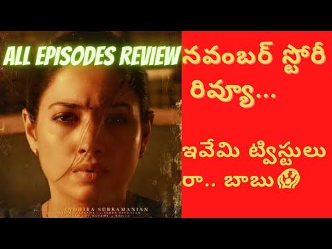 Download november story| november story telugu|november story review Telugu|November story review|all episode