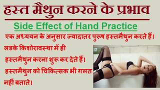 Side effects of hand practice in hindi bad effect tips mastrubation ling health problem