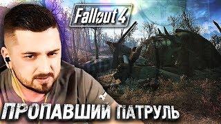КАНТРИ - КРОССИНГ #28 ► Fallout 4 ► Максимальная сложность