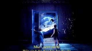 Eisbrecher - Kinder der Nacht (С переводом)