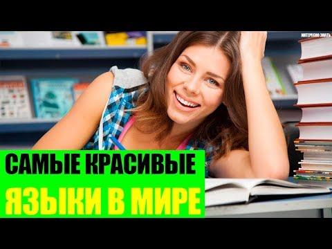 Самые красивые языки в Мире
