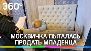 Ребёнок за 300: в Москве поймали мать, которая продавала дочь