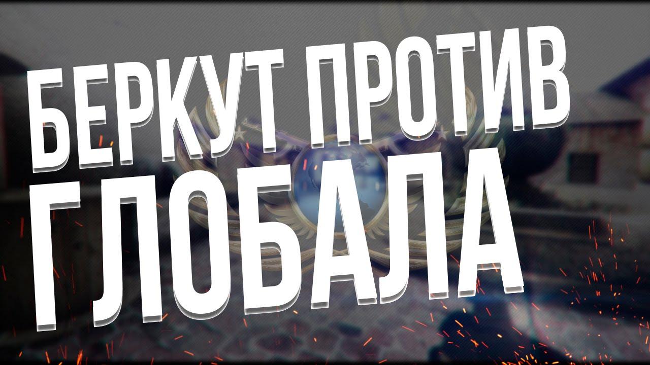 ГЛОБАЛ ПРОТИВ БЕРКУТА CSGO