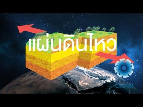 คลิป MU [by Mahidol] แผ่นดินไหว