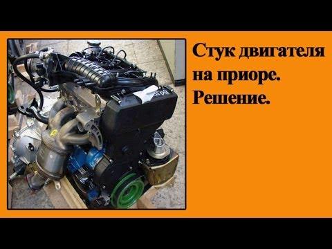 Стук двигателя на ваз приора - решение, безвтыковые поршни