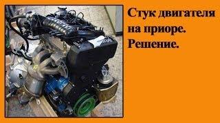 видео Двигатель Приора: характеристики, ресурс, ремонт