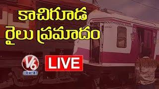 Kachiguda Train Accident LIVE Updates || MMTS || V6 Telugu News