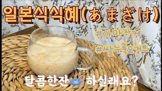 쌀누룩요거트만들기 아마자케만들기 쌀꽃요거트 쌀누룩 쌀누…