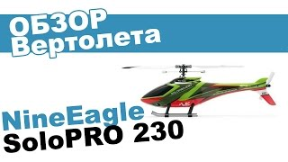 Вертолет на радиоуправлении Nine Eagles SOLO PRO 230: обзор, распаковка, мнение эксперта.(Цена и наличие: http://modelistam.com.ua/vertolet-nine-eagles-solo-pro-230-elektro-420-p-21430/ Видеообзор радиоуправляемого вертолета Nine..., 2014-08-11T11:00:41.000Z)