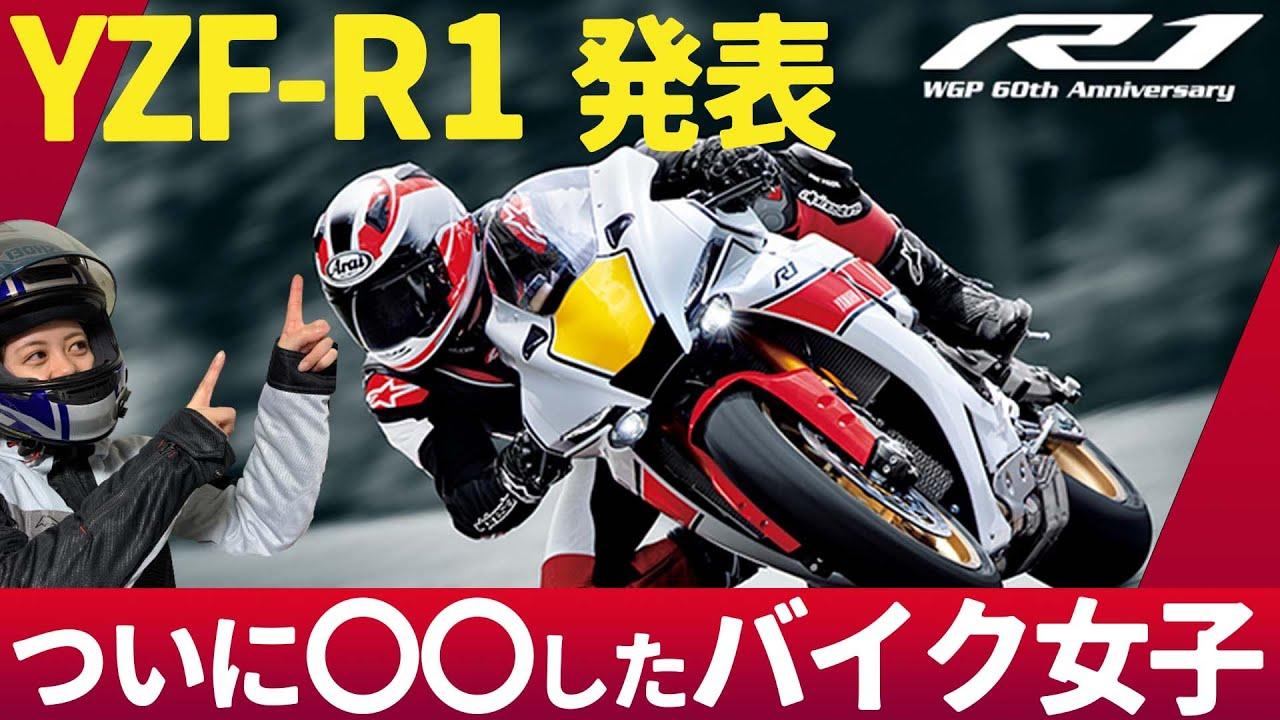 【朗報】R1に憧れたバイク女子、ついに〇〇しました…【ユリカモトブログ】