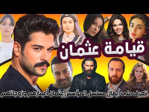 """تعرف على أبطال المسلسل التركي قيامة عثمان """"المؤسس عثمان"""" أعمارهم وشخصياتهم وأزواجهم"""