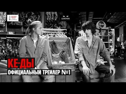 КЕ-ДЫ - Официальный Трейлер (№1)
