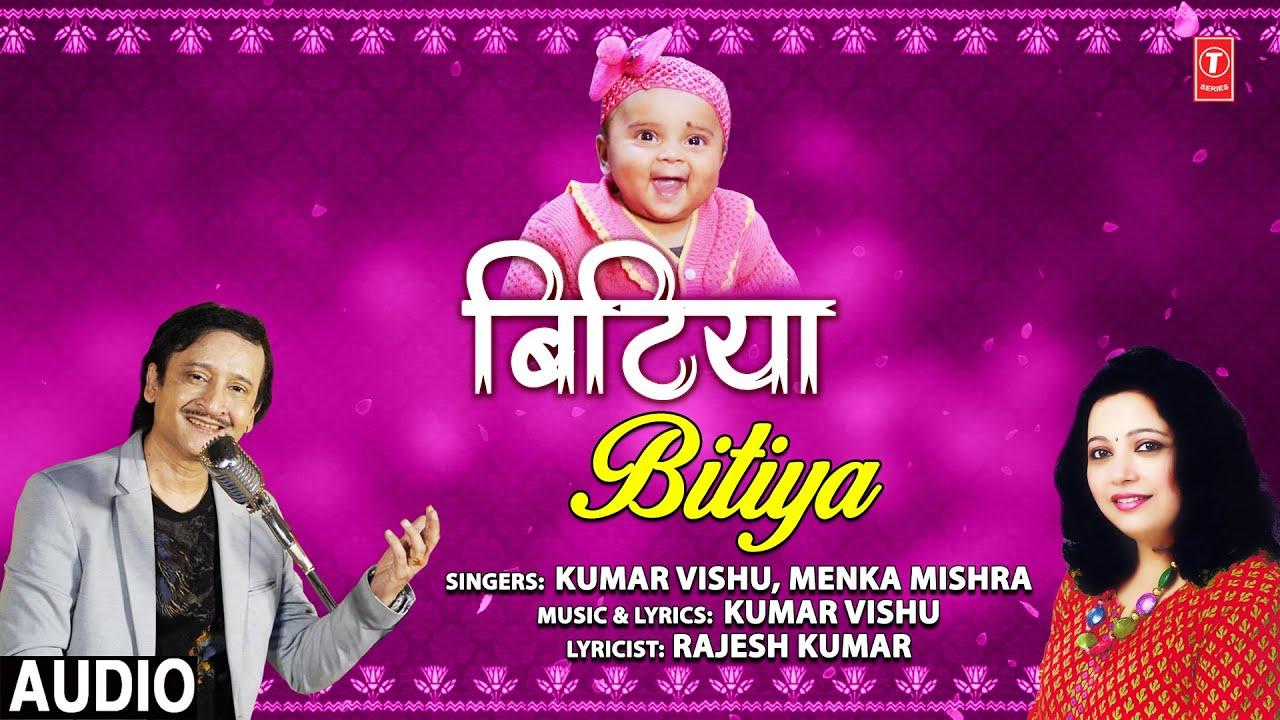 बिटिया Bitiya I KUMAR VISHU I MENKA MISHRA I Full Audio Song