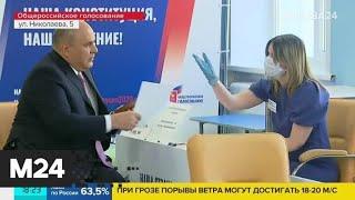 В Москве работают 3,6 тысячи участков для голосования по поправкам в Конституцию - Москва 24