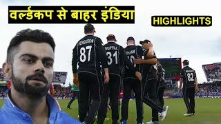Highlights Ind Vs NZ Semifinal: New Zealand Win by 18 Runs | Headlines Sports