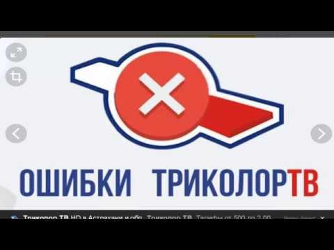 ОШИБКА 0 ТРИКОЛОР ТВ ЧТО ДЕЛАТЬ