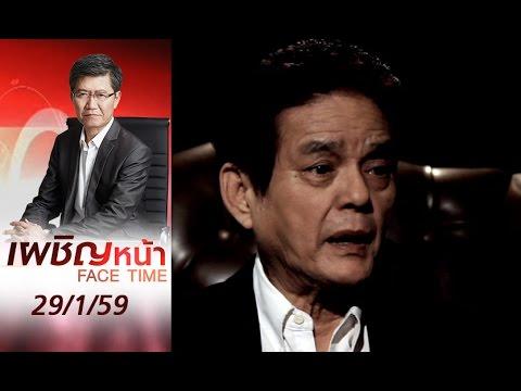 เผชิญหน้า 29/1/59 : การเมืองไทยจะไปทางไหน ถ้า รธน.ไม่ผ่านประชามติ ?