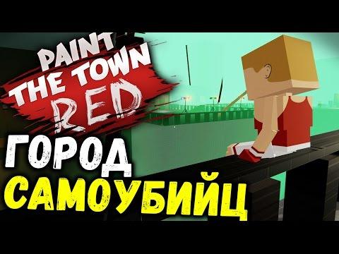 Paint the Town Red - ЛОГОВО КАННИБАЛОВ (обновление 0.7) #27