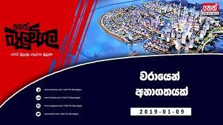 Balumgala 09.01.2019