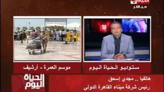 التفاصيل الكاملة لأزمة المعتمرين المصريين: الطيران السعودي السبب