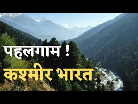 Betaab Valley Beautiful Pahalgam Kashmir India *HD*
