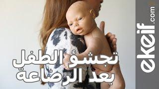 #كيف تجشئين الطفل بعد الرضاعة؟