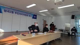 [한국유통신문TV] 개회식 및 오우식 위원장 인사말-형…