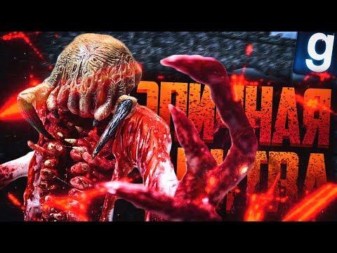 КАКОЙ ЖЕ ЭПИК, КАРЛ! ► Garry's Mod - Zombie Survival thumbnail