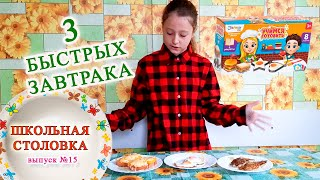 Топ 3 завтрака ПРОСТО и ВКУСНО / Распаковка набора Учимся готовить от Эврики
