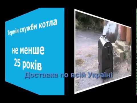 купити твердопаливного котла довгого горіння Україіна - YouTube